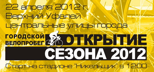 Велопробег Открытие сезона 2012