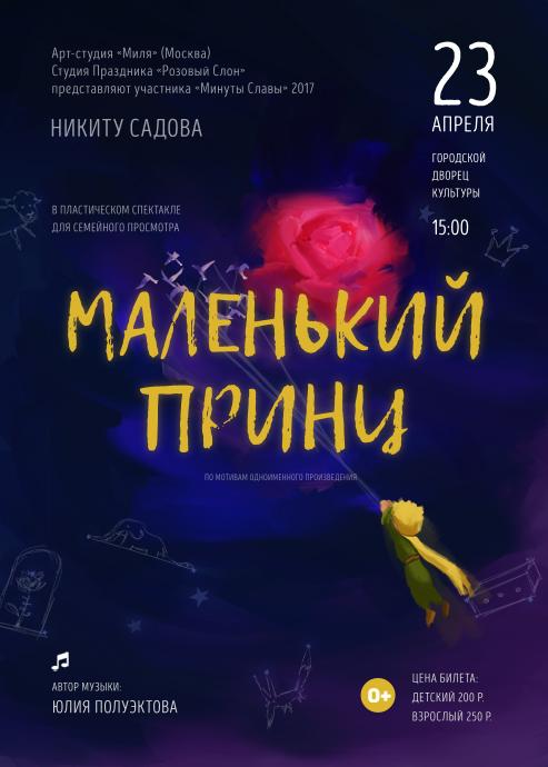 Премьера пластического спектакля «Маленький принц», 23 апреля, Верхний Уфалей, ГДК
