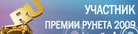 Премия рунета 2009 - голосуй!